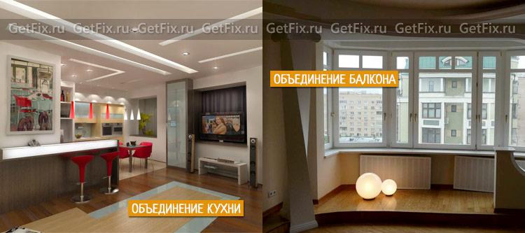 Объединение кухни и балкона
